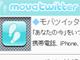Webサービス図鑑/Twitter関連:Movatwitter