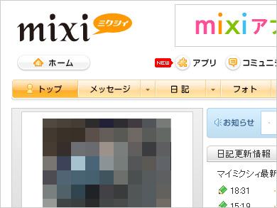 st_mixi.jpg