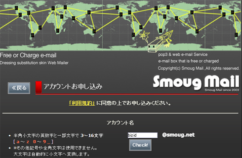 ts_smougmail.jpg