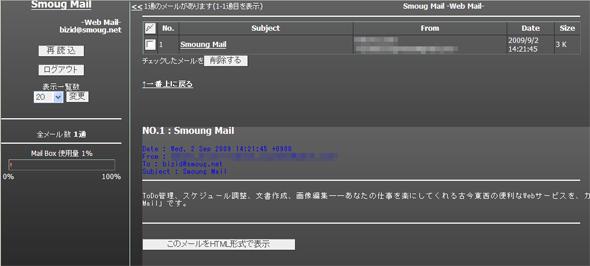 ts_smougmail2.jpg