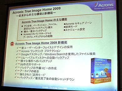 ts_acronis.jpg