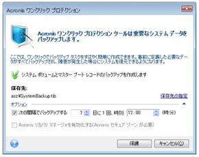ts_acronis1.jpg