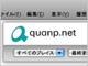 リコーの「quanp」Webブラウザ版、タグリスト表示などで検索性が向上