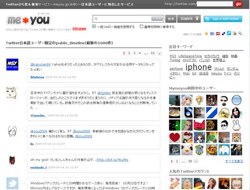 meyou.jp - ITmedia エンタープ...