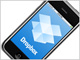「Dropbox」のiPhoneアプリ、無料で提供開始