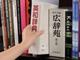 """仕事耕具:貴重品は本棚に——カール事務器が""""英和辞典風""""金庫"""