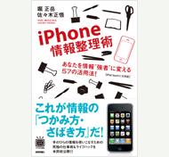 ts_iphonehack.jpg