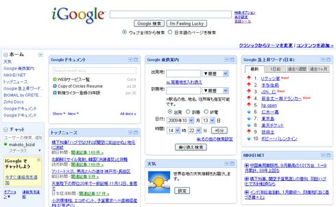 ts_igoogle.jpg