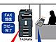 仕事耕具:複合機のファックス受信、完了通知は手元のビジネスホンで——京セラとナカヨ