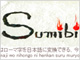 Sumibi.org