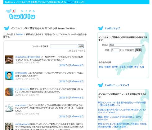 ts_twiflu.jpg