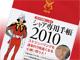 【番外編】『シャア専用手帳2010』で考える、シャアが使う手帳とは