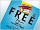 FREEMIUM HACKS!!:なぜユーザーは「お金を払いたがる」のか——どうなる無料ビジネスの「陣取り合戦」