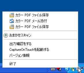 ts_tasktray_DR-150.jpg