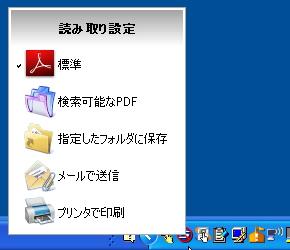 ts_tasktray_S1300.jpg