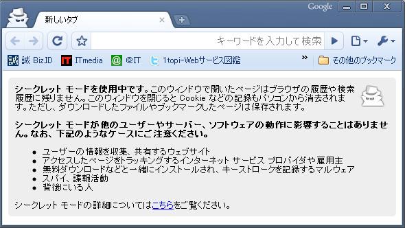 ts_secretmode.jpg
