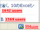 Sleipnirのはてなブックマークプラグインに新版、コメントのポップアップ表示など対応