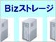 NTT Com、クラウドストレージサービス「Bizストレージ」を開始