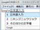 Google日本語入力に新版、郵便番号変換やひらがな英語変換など可能に