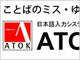 「自社専用辞書」を共有、ジャストシステムが法人向け「ATOK CE」