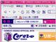Grani 4.2公開、Jリーグ「セレッソ大阪」とのコラボ版も