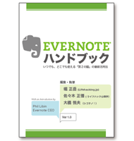 ts_evernote.png