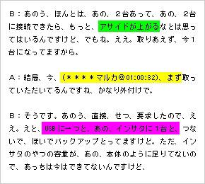 st_tapeA.JPG