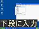 3分LifeHacking:目の疲れをやわらげる、文字の変換候補を拡大表示するソフト