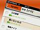 Evernoteで大量のクリッピングからiPhoneで見たいデータだけを表示する方法