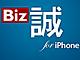 誠&Biz.IDの記事をiPhoneで——「Biz誠」が新しくなりました!