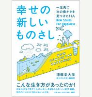 st_shiawase01.jpg