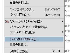 pdf 変換 ソフトによって