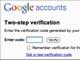 Google、Google Appsの二段階認証システムを発表