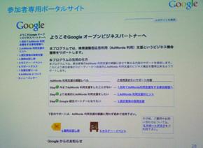 参加者専用ポータルサイトのイメージ