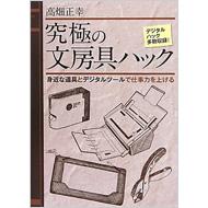 『究極の文房具ハック——身近な道具とデジタルツールで仕事力を上げる』