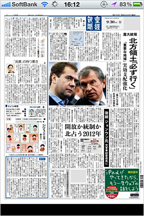 iPhone版の産経新聞