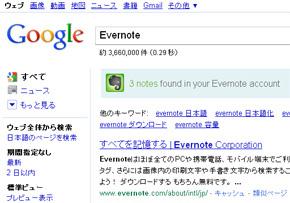 evernote-clip-yf-02.jpg