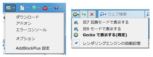Geckoエンジンに対応