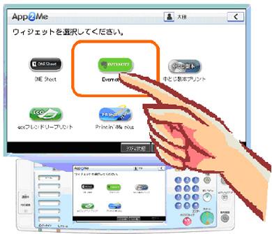 MFP操作パネルのイメージ画面