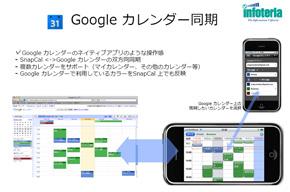 Google�J�����_�[�Ɠ���