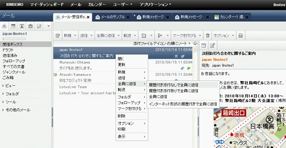 IBM LotusLive Notes V1.3の画面イメージ