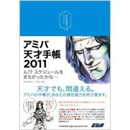 アミバ天才手帳2011