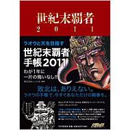 世紀末覇者手帳2011
