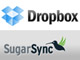 制約がいいのだ——Dropbox対SugarSync