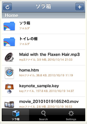 ソラ箱 for iPhone