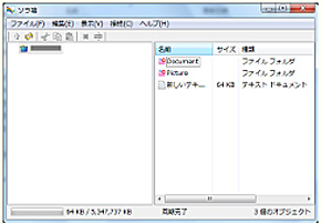ソラ箱 for Windows
