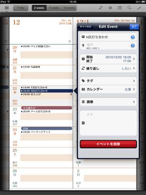 スケジュール入力画面(1)
