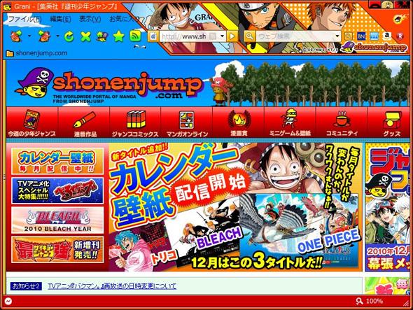 shonenjump.com × Grani