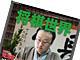 おおっ、動く! 動いてるよ!:iPad版「将棋世界」はオレを感動させたのだった