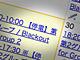 計画停電のスケジュールをオンラインカレンダーなどで管理する